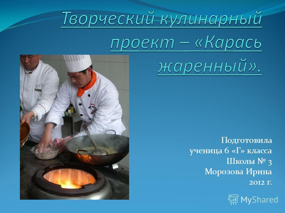 Подготовила ученица 6 «Г» класса Школы 3 Морозова Ирина 2012 г.