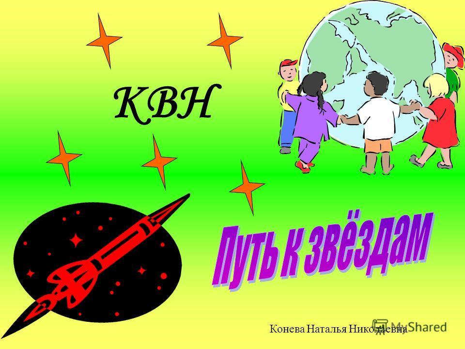 КВН Конева Наталья Николаевна