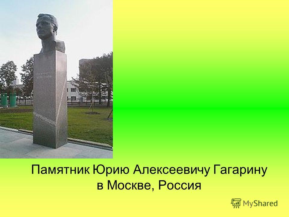 Памятник Юрию Алексеевичу Гагарину в Москве, Россия