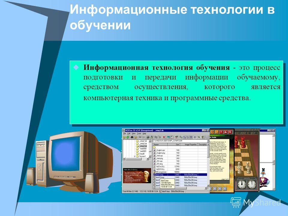 Информационные технологии в обучении Информационная технология обучения - это процесс подготовки и передачи информации обучаемому, средством осуществления, которого является компьютерная техника и программные средства.