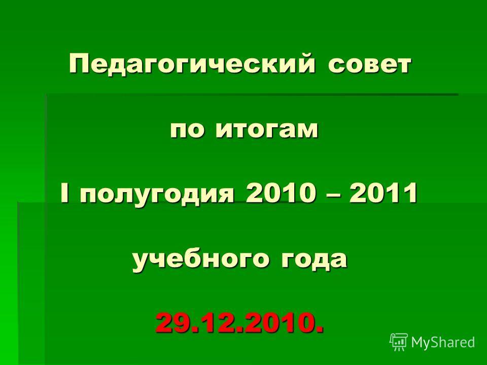 Педагогический совет по итогам I полугодия 2010 – 2011 учебного года 29.12.2010.