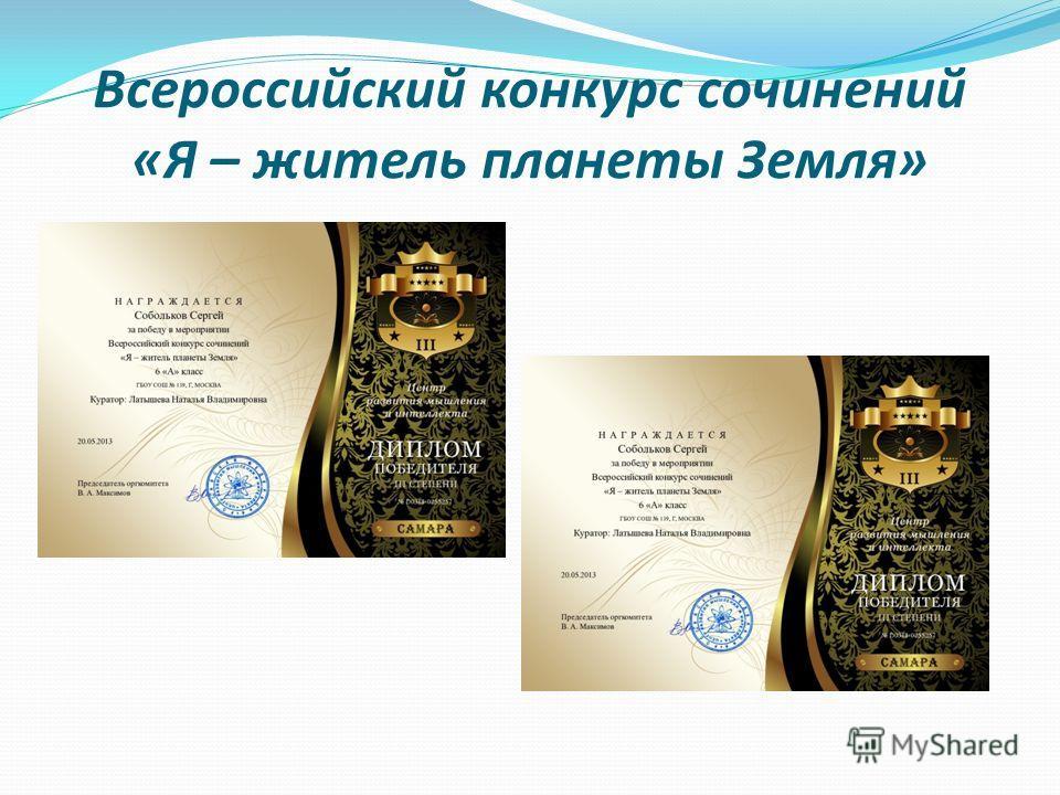 Всероссийский конкурс сочинений «Я – житель планеты Земля»