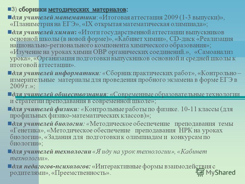 сборники методических материалов: 3) сборники методических материалов: для учителей математики: «Итоговая аттестация 2009 (1-3 выпуски)», «Планиметрия на ЕГЭ», «IX открытая математическая олимпиада»; для учителей химии: «Итоги государственной аттеста