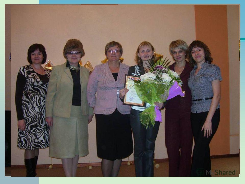 Областной конкурс « Педагогический дебют -2009 »