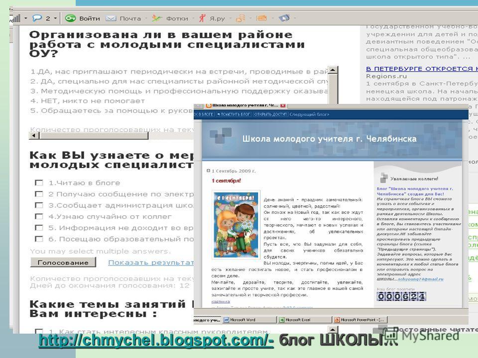 http://chmychel.blogspot.com/- блог ШКОЛЫ… http://chmychel.blogspot.com/- блог ШКОЛЫ… http://chmychel.blogspot.com/-