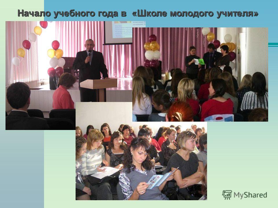 Начало учебного года в «Школе молодого учителя»