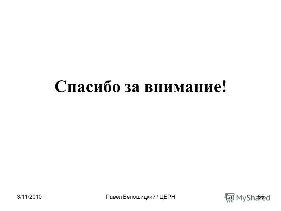 3/11/2010Павел Белошицкий / ЦЕРН55 Спасибо за внимание!
