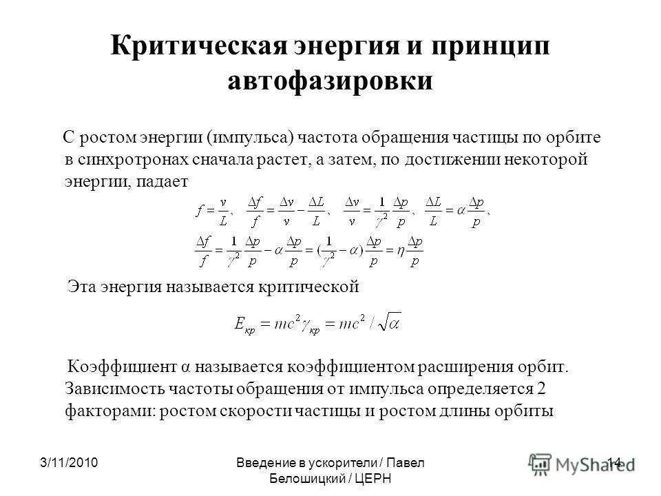 3/11/2010Введение в ускорители / Павел Белошицкий / ЦЕРН 14 Критическая энергия и принцип автофазировки С ростом энергии (импульса) частота обращения частицы по орбите в синхротронах сначала растет, а затем, по достижении некоторой энергии, падает Эт