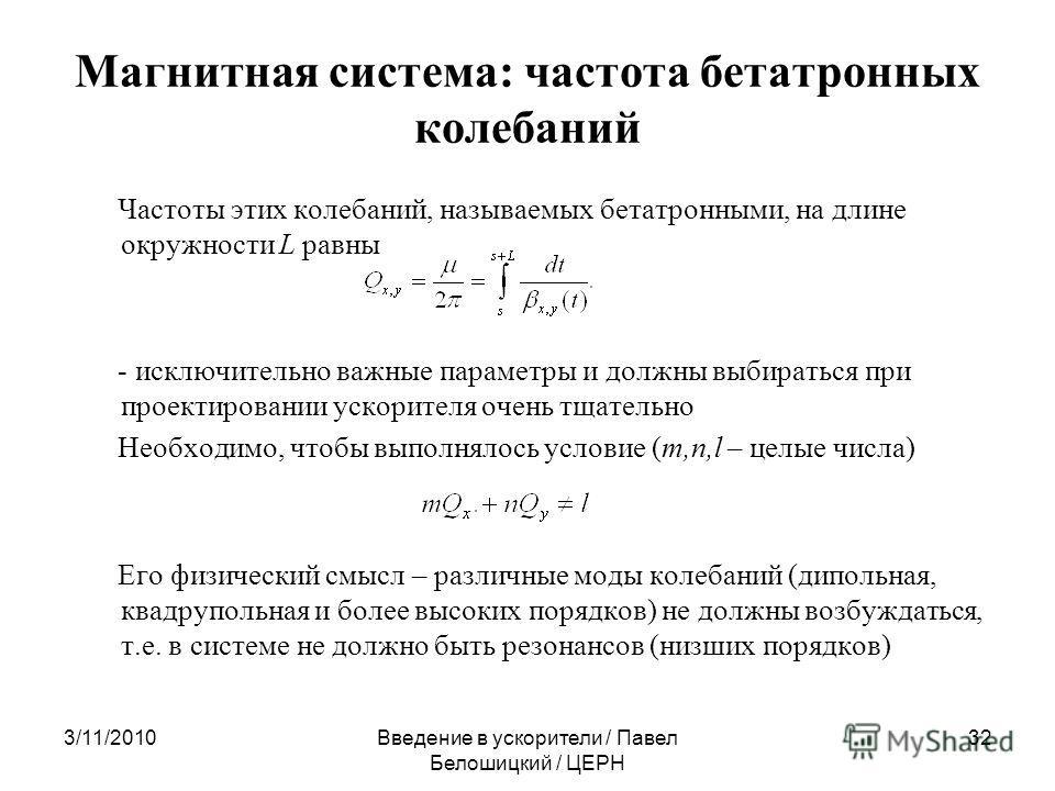3/11/2010Введение в ускорители / Павел Белошицкий / ЦЕРН 32 Магнитная система: частота бетатронных колебаний Частоты этих колебаний, называемых бетатронными, на длине окружности L равны - исключительно важные параметры и должны выбираться при проекти