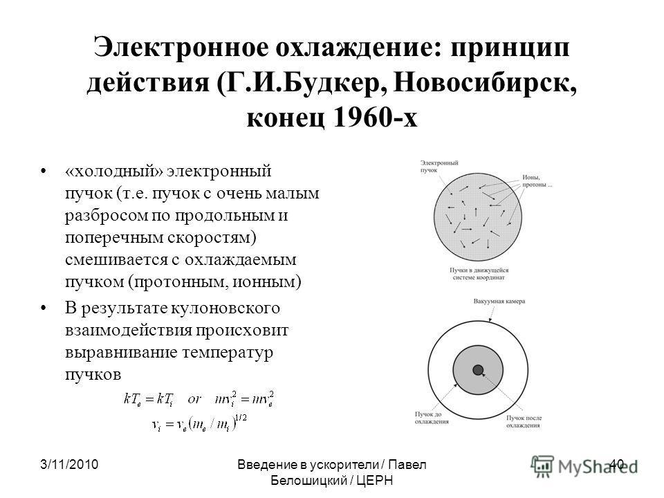 Электронное охлаждение: принцип действия (Г.И.Будкер, Новосибирск, конец 1960-х «холодный» электронный пучок (т.е. пучок с очень малым разбросом по продольным и поперечным скоростям) смешивается с охлаждаемым пучком (протонным, ионным) В результате к