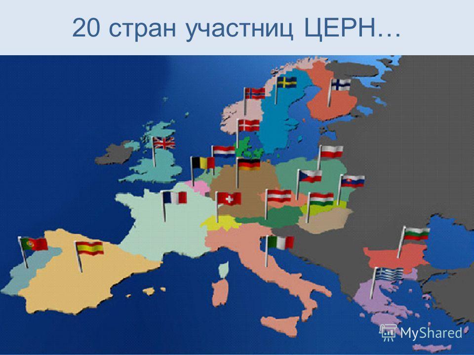 20 стран участниц ЦЕРН…
