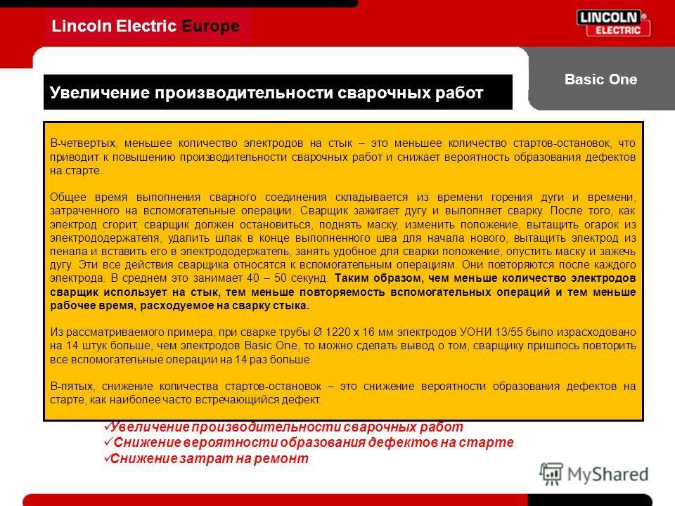 Lincoln Electric Europe Basic One Увеличение производительности сварочных работ В-четвертых, меньшее количество электродов на стык – это меньшее количество стартов-остановок, что приводит к повышению производительности сварочных работ и снижает вероя