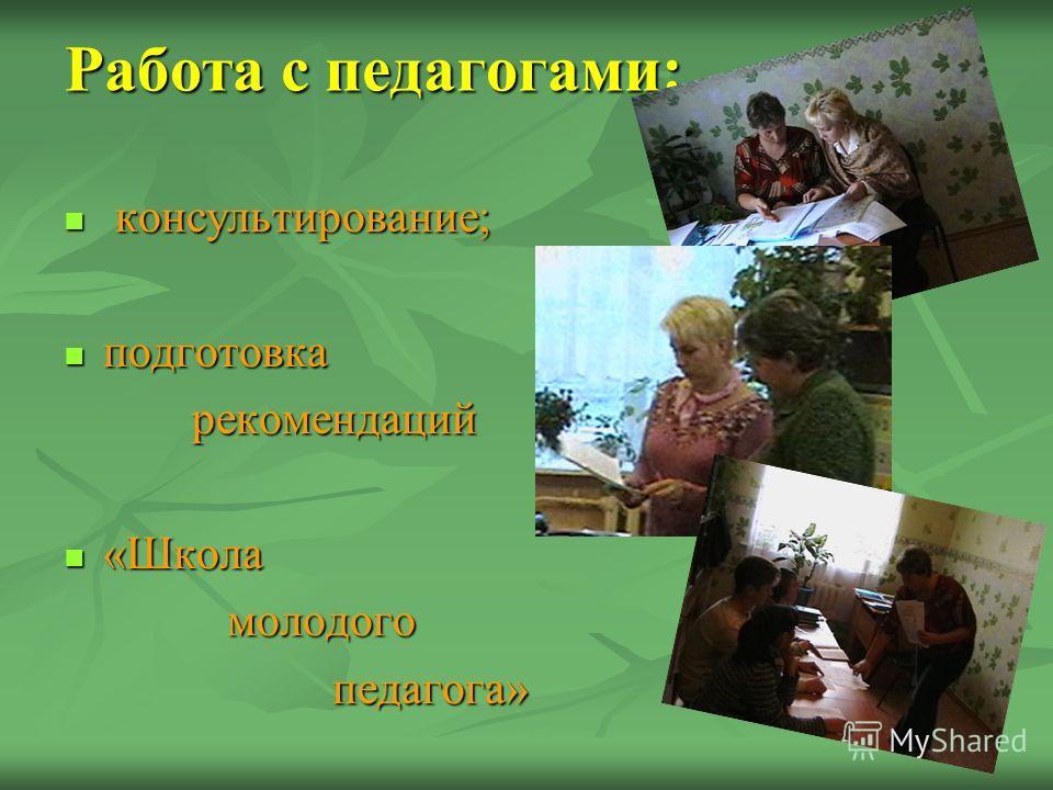 Работа с педагогами: к консультирование; подготовка рекомендаций «Школа молодого педагога»