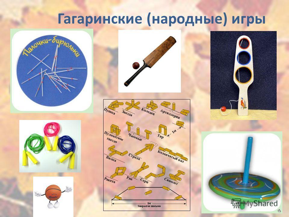 Гагаринские (народные) игры