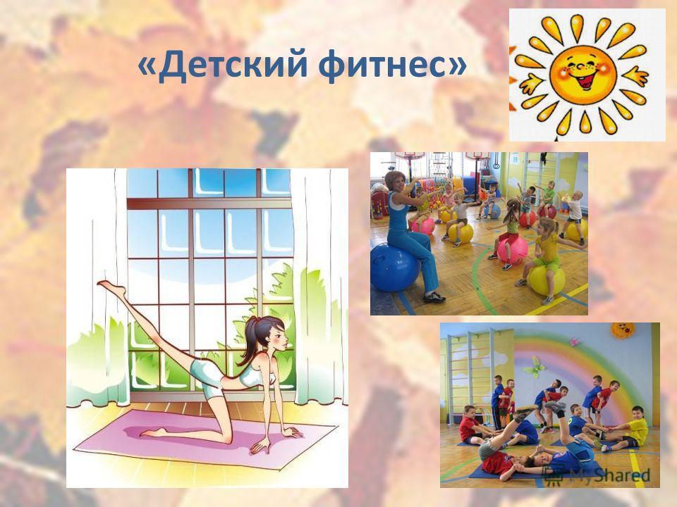 «Детский фитнес»
