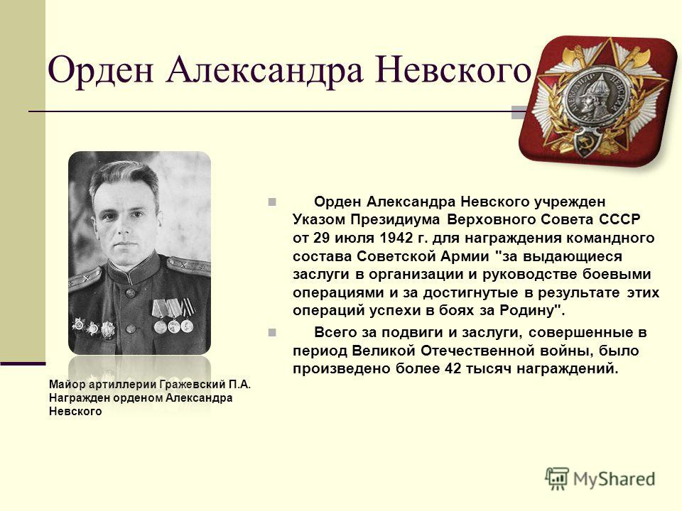 Орден Александра Невского Орден Александра Невского учрежден Указом Президиума Верховного Совета СССР от 29 июля 1942 г. для награждения командного состава Советской Армии