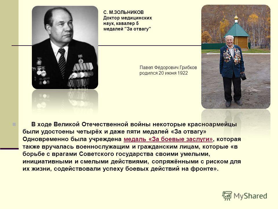 В ходе Великой Отечественной войны некоторые красноармейцы были удостоены четырёх и даже пяти медалей «За отвагу» Одновременно была учреждена медаль «За боевые заслуги», которая также вручалась военнослужащим и гражданским лицам, которые «в борьбе с