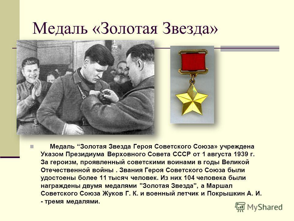 Медаль «Золотая Звезда» Медаль Золотая Звезда Героя Советского Союза» учреждена Указом Президиума Верховного Совета СССР от 1 августа 1939 г. За героизм, проявленный советскими воинами в годы Великой Отечественной войны. Звания Героя Советского Союза
