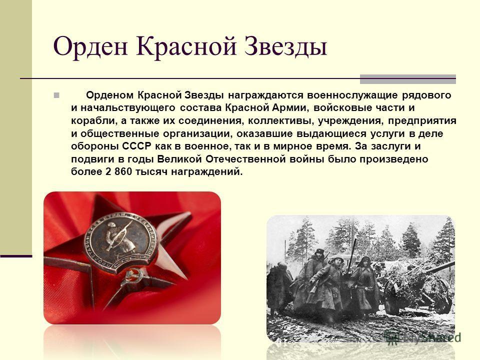 Орден Красной Звезды Орденом Красной Звезды награждаются военнослужащие рядового и начальствующего состава Красной Армии, войсковые части и корабли, а также их соединения, коллективы, учреждения, предприятия и общественные организации, оказавшие выда