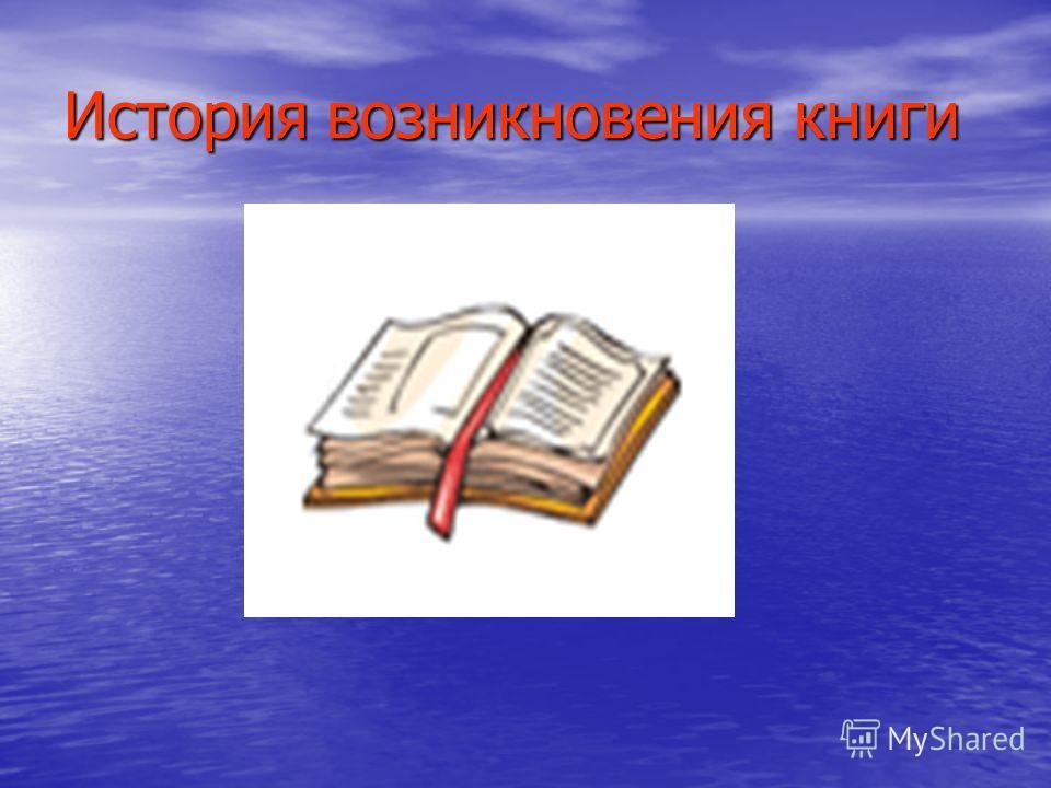 История возникновения книги