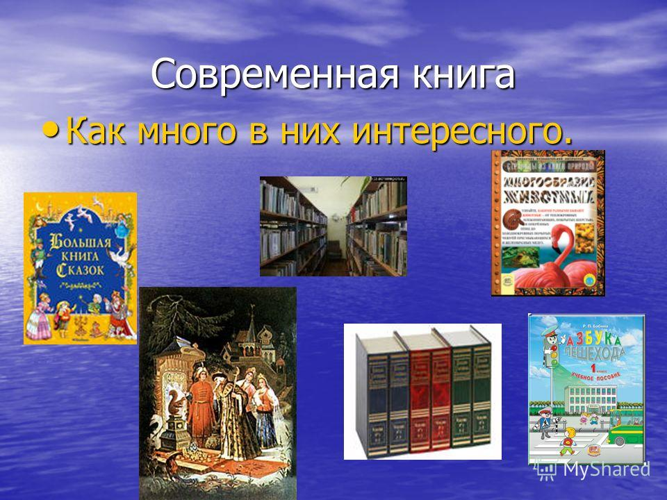 Современная книга Как много в них интересного. Как много в них интересного.