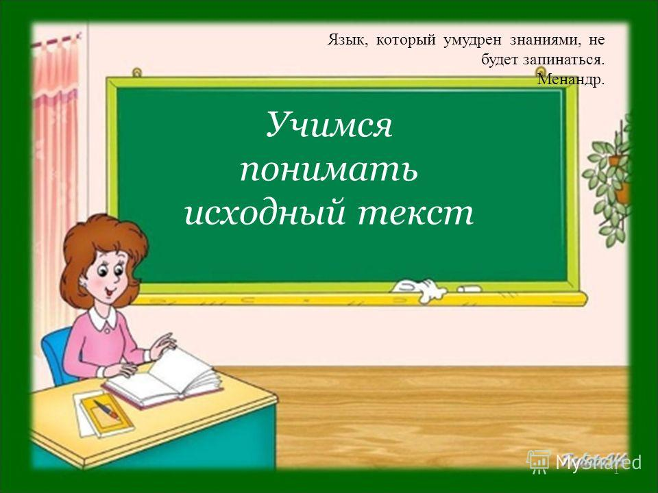 Учимся понимать исходный текст 1 Язык, который умудрен знаниями, не будет запинаться. Менандр.