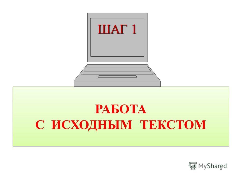 РАБОТА С ИСХОДНЫМ ТЕКСТОМ РАБОТА С ИСХОДНЫМ ТЕКСТОМ ШАГ 1 4