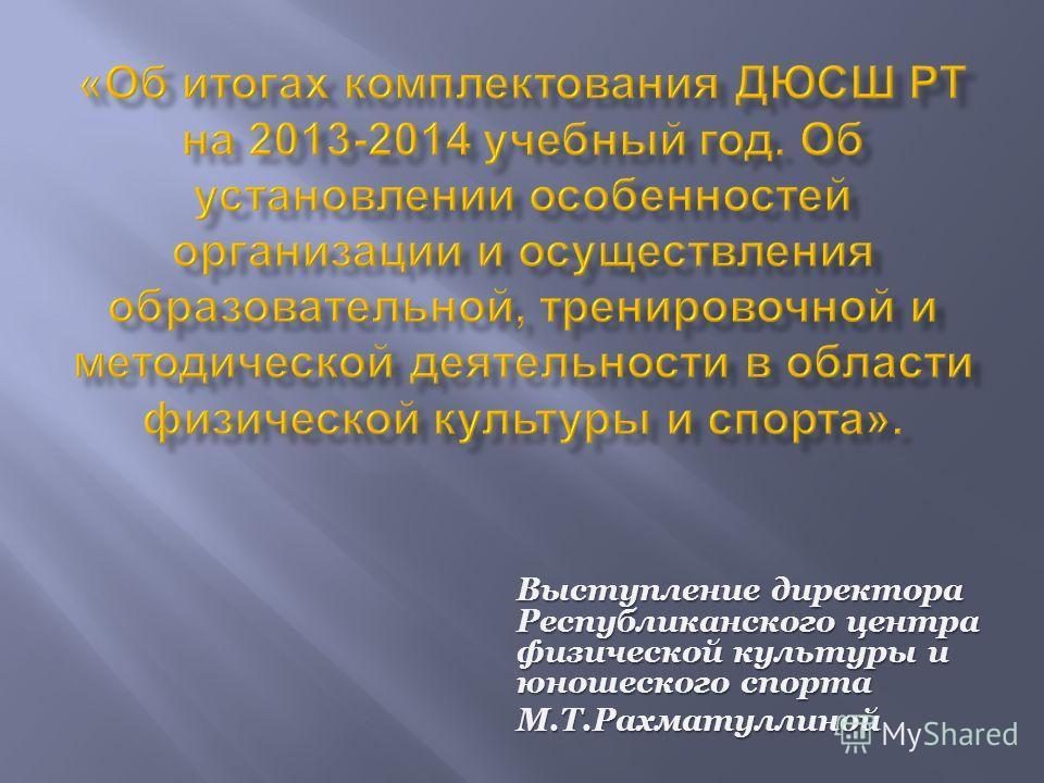 Выступление директора Республиканского центра физической культуры и юношеского спорта М.Т.Рахматуллиной