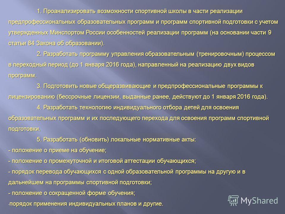 1. Проанализировать возможности спортивной школы в части реализации предпрофессиональных образовательных программ и программ спортивной подготовки с учетом утвержденных Минспортом России особенностей реализации программ (на основании части 9 статьи 8