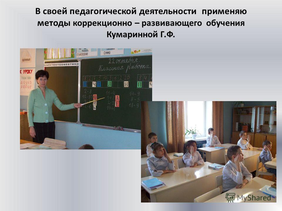 В своей педагогической деятельности применяю методы коррекционно – развивающего обучения Кумаринной Г.Ф.