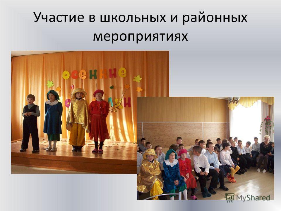 Участие в школьных и районных мероприятиях