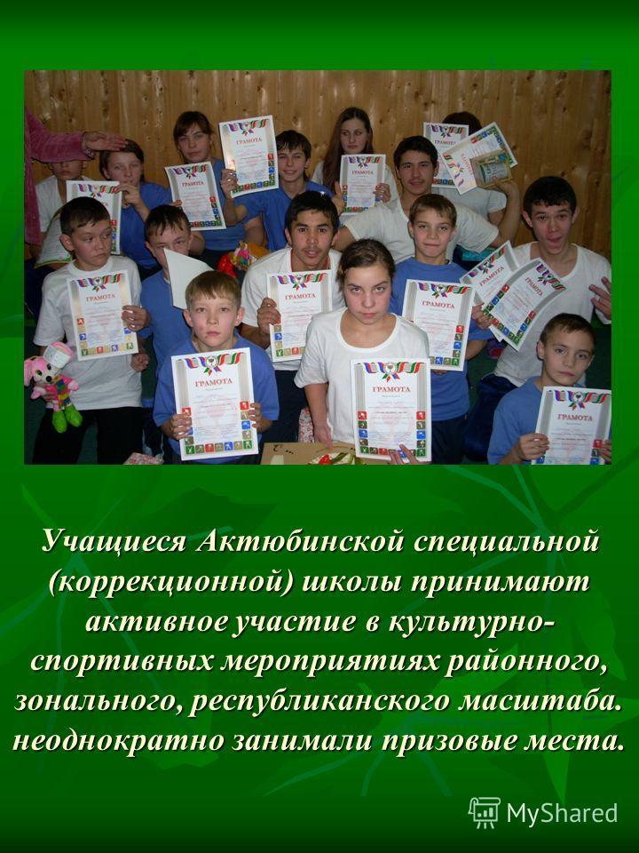 Учащиеся Актюбинской специальной (коррекционной) школы принимают активное участие в культурно- спортивных мероприятиях районного, зонального, республиканского масштаба. неоднократно занимали призовые места.