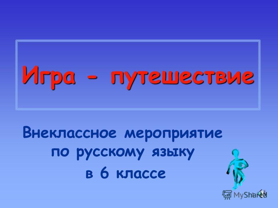 Открытое внеклассное мероприятие по русскому языку в 5 6 7 классах