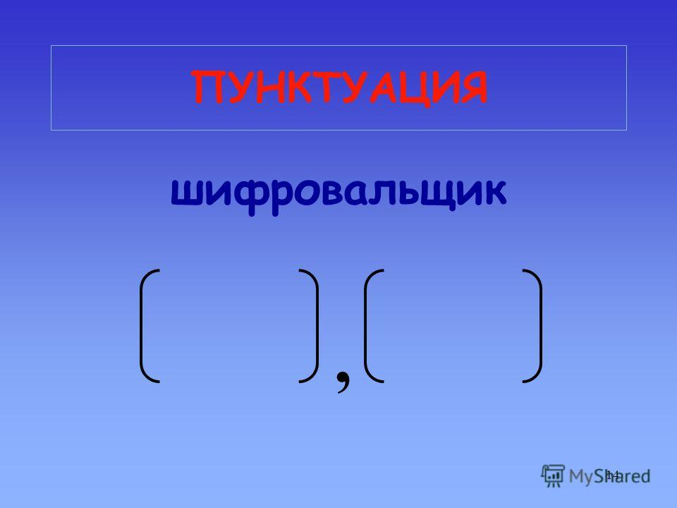 14 ПУНКТУАЦИЯ шифровальщик,