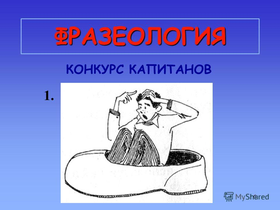 6 ФРАЗЕОЛОГИЯ КОНКУРС КАПИТАНОВ 1.