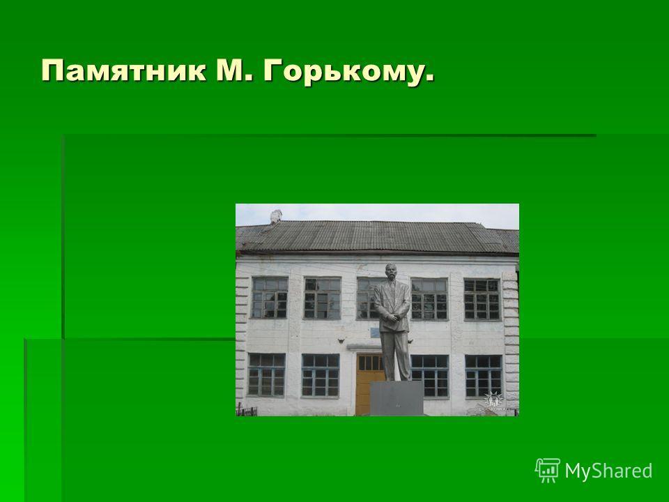 Памятник М. Горькому.