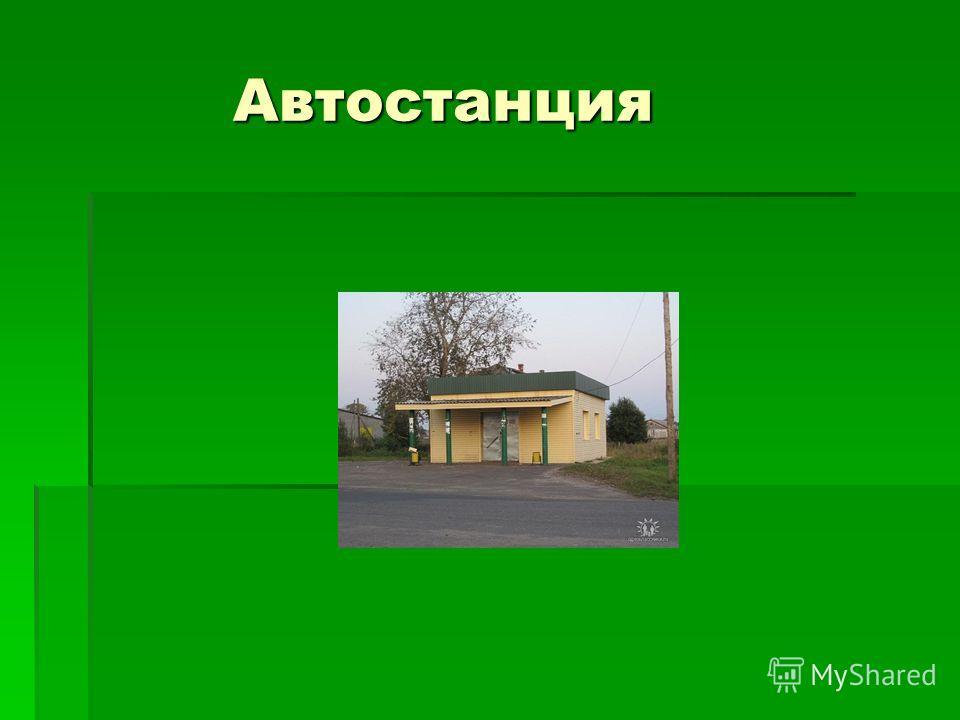Автостанция Автостанция