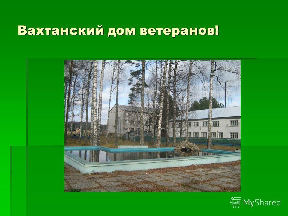 Вахтанский дом ветеранов!