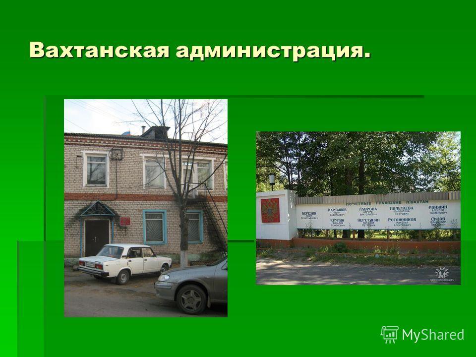 Вахтанская администрация.