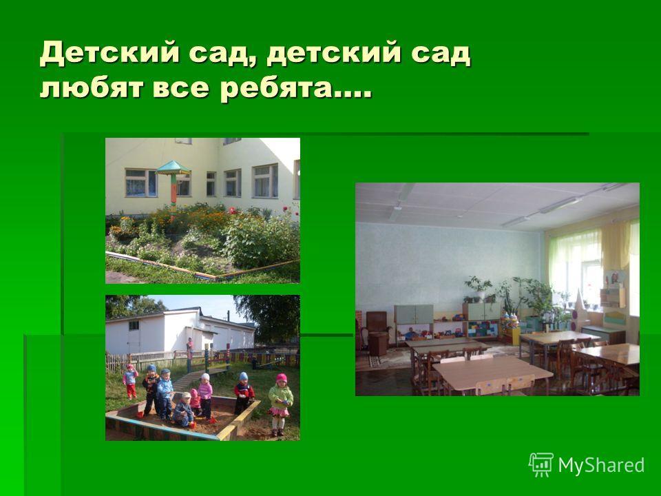 Детский сад, детский сад любят все ребята….