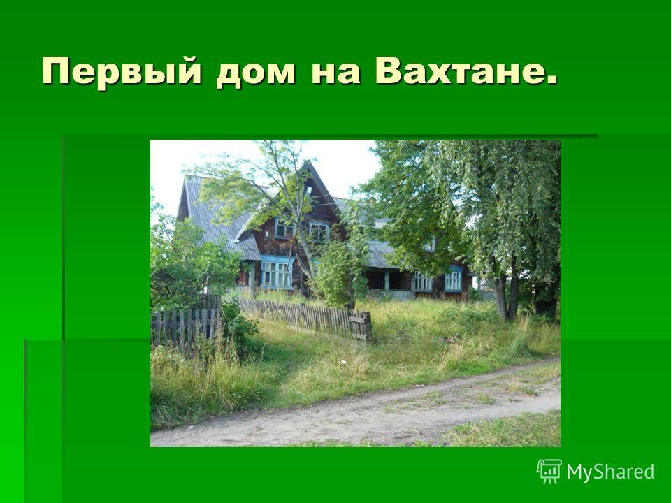 Первый дом на Вахтане.