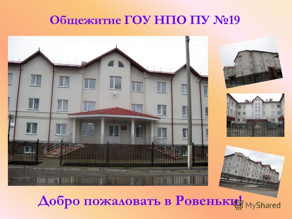 Добро пожаловать в Ровеньки! Общежитие ГОУ НПО ПУ 19