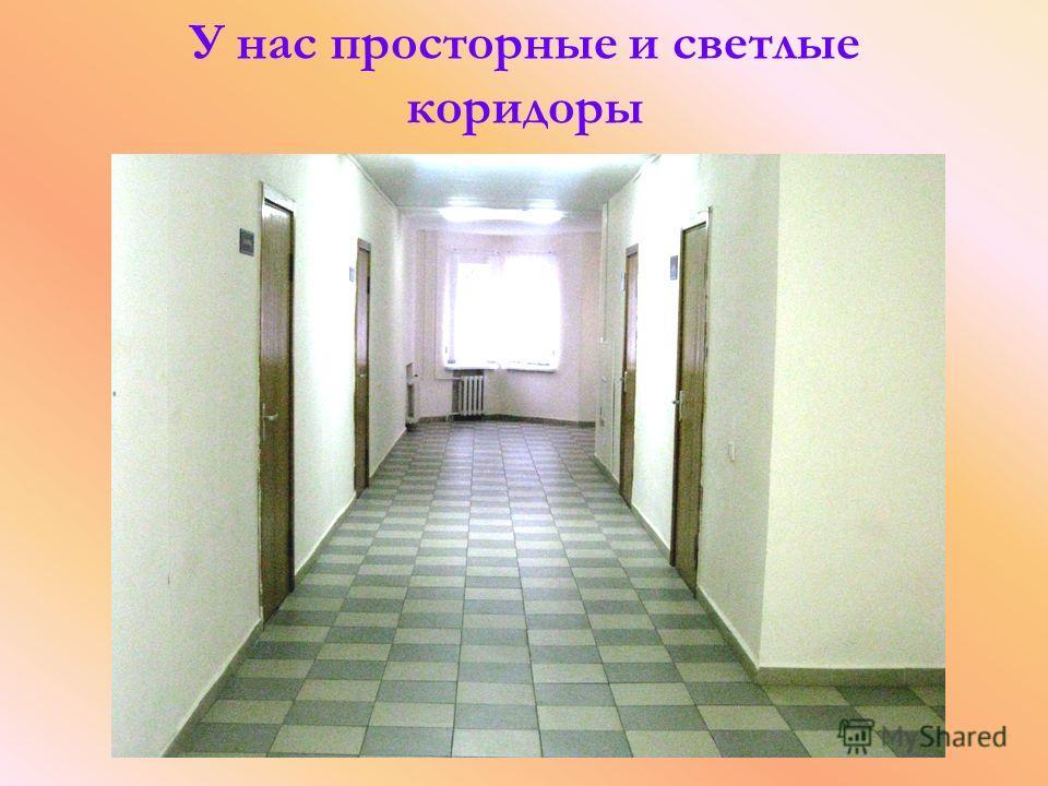 У нас просторные и светлые коридоры