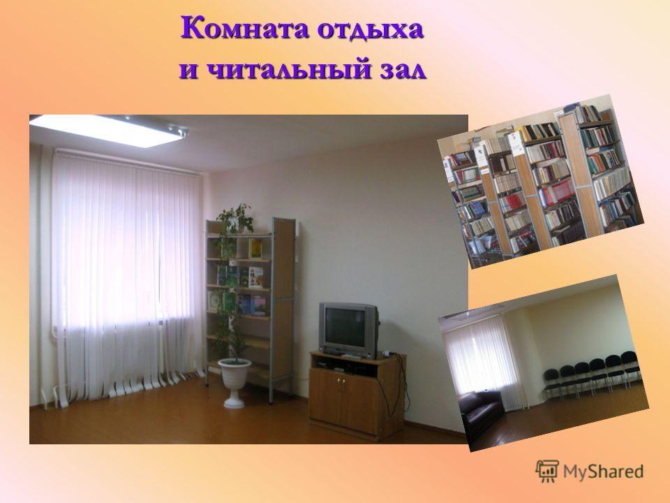 Комната отдыха и читальный зал