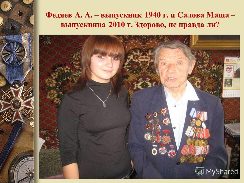 Федяев А. А. – выпускник 1940 г. и Салова Маша – выпускница 2010 г. Здорово, не правда ли?