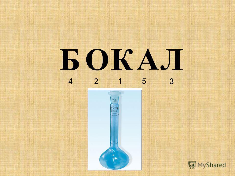 БОК А Л 2 1 453