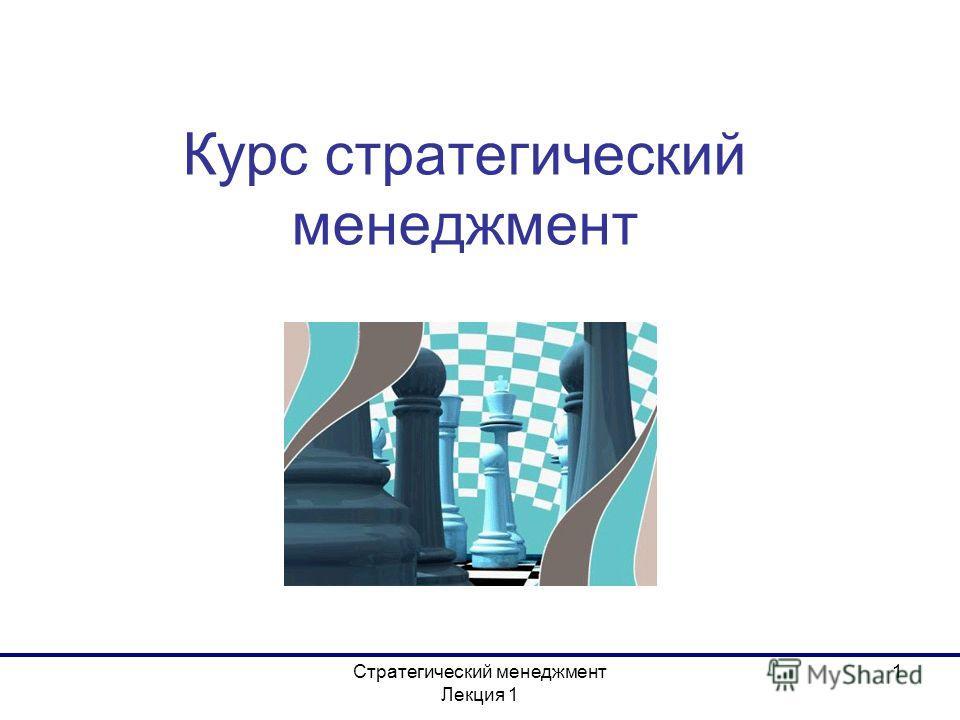 Стратегический менеджмент Лекция 1 1 Курс стратегический менеджмент