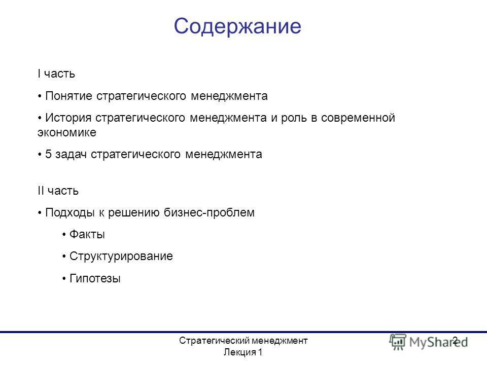 Стратегический менеджмент Лекция 1 2 Содержание I часть Понятие стратегического менеджмента История стратегического менеджмента и роль в современной экономике 5 задач стратегического менеджмента II часть Подходы к решению бизнес-проблем Факты Структу