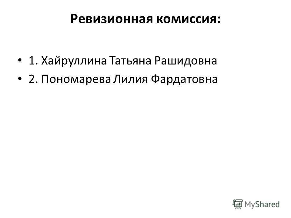 Ревизионная комиссия: 1. Хайруллина Татьяна Рашидовна 2. Пономарева Лилия Фардатовна
