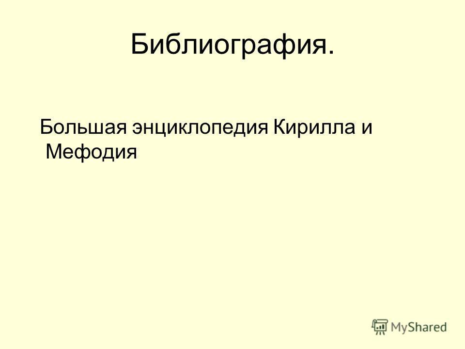 Библиография. Большая энциклопедия Кирилла и Мефодия